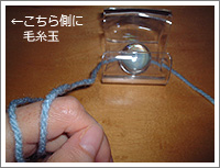 糸のかけ方